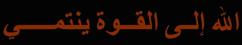 El poder pertenece a Alá
